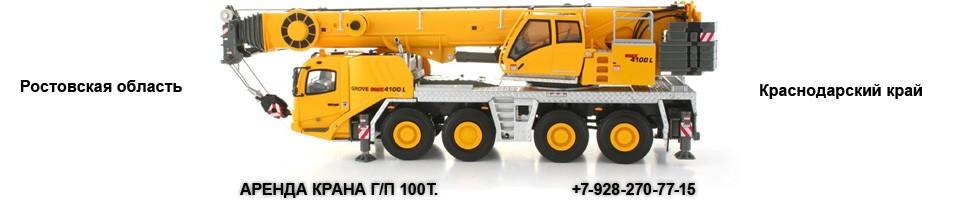 100т кран — аренда 100 тонного крана GROVE GMK 4100L
